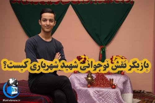 بازیگر نقش نوجوانی شهید شهریاری کیست؟ + بیوگرافی و عکس های کمتر دیده شده