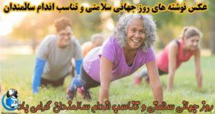 امروز 26 می مصادف با 5 خرداد روز جهانی سلامتی و تناسب اندام سالمندان است. این روز در راستای توجه و اهمیت به شادابی و تندرستی سالمندان نامگذاری شده است