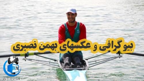 بیوگرافی «بهمن نصیری» قایقران و عضو تیم ملی + ماجرای کسب سهمیه المپیک و کنارهگیری