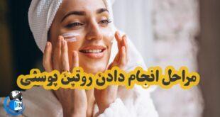 روتین مراقبتی از پوست شامل چندین مرحله می باشد که بسته به نوع پوست در طی روز در چند مرحله انجام میشود در ادامه به شرح جدیدترین شیوه های مراقبت از پوست می پردازیم