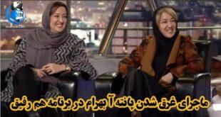 پانته آ بهرام بازیگر پرطرفدار سینما و تلویزیون ایران مهمان برنامه هم رفیق شهاب حسینی شد او در ادامه صحبت های خود از ماجرای غرق شدنش در دریا گفت