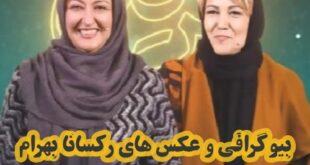 رکسانا بهرام خواهر پانته آ بهرام یکی از بازیگران توانمند ایرانی میباشد که فعالیت زیادی در زمینه هنر ندارد در ادامه با بیوگرافی این شخص با ما همراه باشید