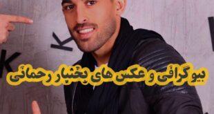 بختیار رحمانی یکی از فوتبالیست های مشهور ایرانی می باشد این ورزشکار متولد سال ۱۳۷۰ می باشد در ادامه با شرح افتخارات ورزشی او با ما همراه باشید