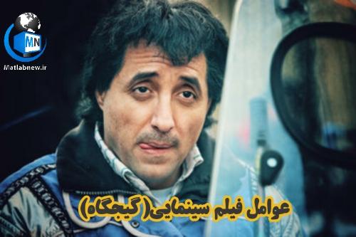 معرفی و اسامی بازیگران فیلم سینمایی( گیجگاه) + حضور در جشنواره جهانی فیلم فجر