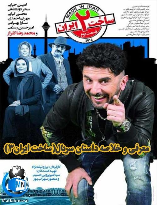 بیوگرافی و اسامی بازیگران سریال( ساخت ایران ۳) + خلاصه داستان و عکس