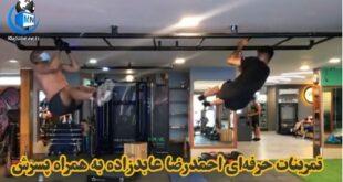 احمدرضا عابدزاده دروازه بان سابق تیم ملی ایران ویدئوی از تمرینات حرفهای خود به همراه پسرش را در باشگاه بدنسازی به اشتراک گذاشت