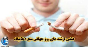 همه کسایی که یک روزی شروع کردن به کشیدن سیگار، هیچوقت به این موضوع فک نکردند که به آن عادت می کنند و بخشی از زندگی روزمره شان می شود . به منظور شما الان وقت ترک این عادت نیست