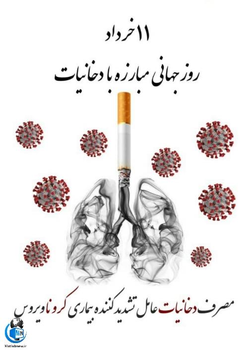 عکس نوشته های روز جهانی منع دخانیات