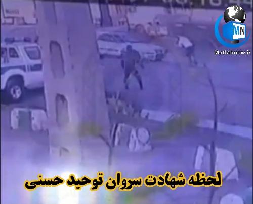 فیلم/ زندگی نامه و لحظه زیر گرفتن (شهید سروان توحید حسنی) در خوی توسط قاچاقچیان