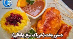 دستور پخت (خوراک مرغ پرتقالی) مجلسی و خوشمزه + نکات مهم آشپزی