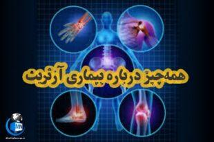 بیماری آرتریت یا التهاب مفاصل نوعی بیماری روماتیسم میباشد که در مفاصل و بافتهای اطراف آن تاثیر می گذارد در ادامه با بررسی این بیماری و روشهای پیشگیری و درمان آن با ما همراه باشید