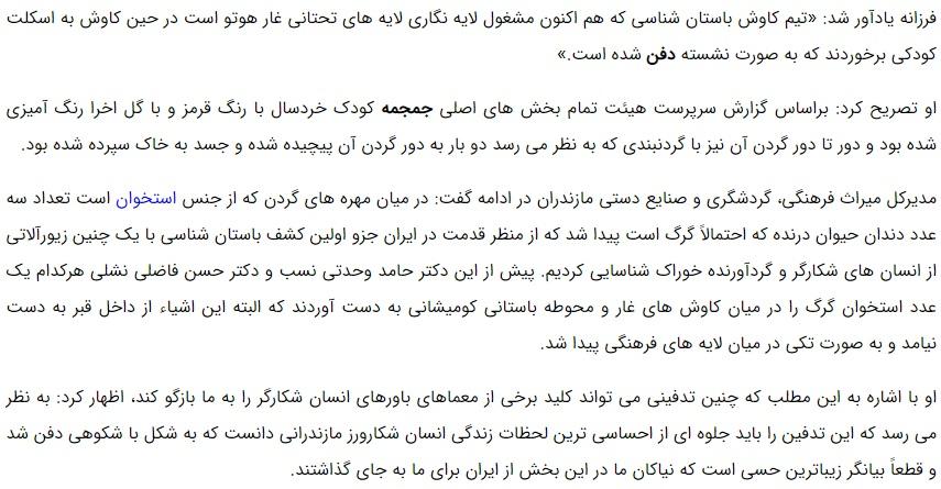 اولین تصاویر از کشف (اسکلت کودک ۱۲ هزار ساله) مازنی در بهشهر /غار هوتو بهشهر کجاست؟