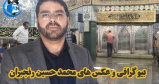 بیوگرافی «محمدحسین رنجبران» مجری مناظرات انتخابات ریاست جمهوری ۱۴۰۰ + سوابق کاری و خانواده