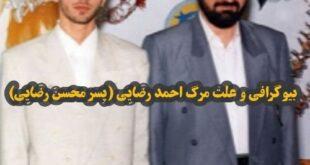 احمد رضایی متولد سال ۱۳۵۵ فرزند ارشد محسن رضایی یکی از سیاستمداران مشهور ایرانی می باشد در ادامه به بیوگرافی این شخص و علت مرگ او می پردازیم