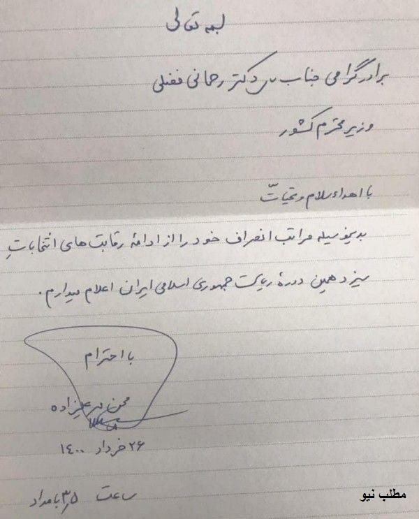 علت انصراف (محسن مهرعلیزاده) از انتخابات ریاستجمهوری چه بود؟