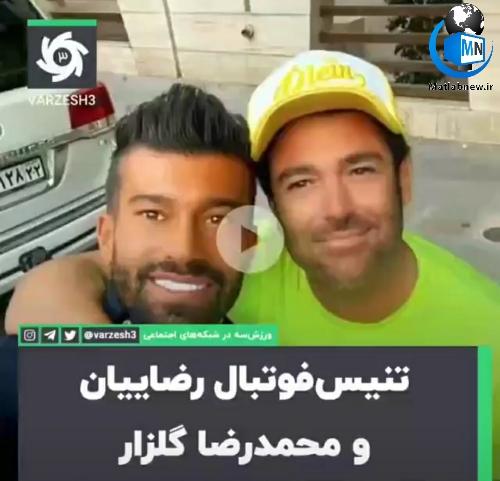 فیلم/ تنیس فوتبال محمدرضا گلزار با رامین رضاییان + حواشی زندگی محمدرضا گلزار