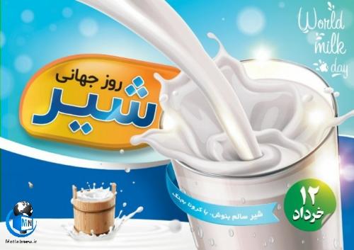 عکس نوشته های روز جهانی شیر