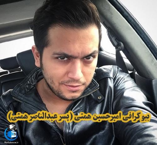 بیوگرافی امیرحسین همتی (پسر عبدالناصر همتی) + جزئیات بازیگری امیرحسین همتی