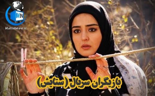زمان پخش و خلاصه داستان سریال (ستایش) + معرفی بازیگران سریال و عکس