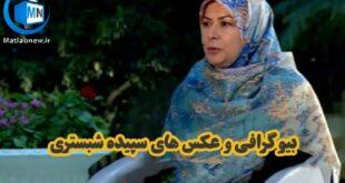 بیوگرافی « دکتر سپیده شبستری» همسر عبدالناصر همتی (کاندیدای انتخابات ریاست جمهوری ۱۴۰۰)