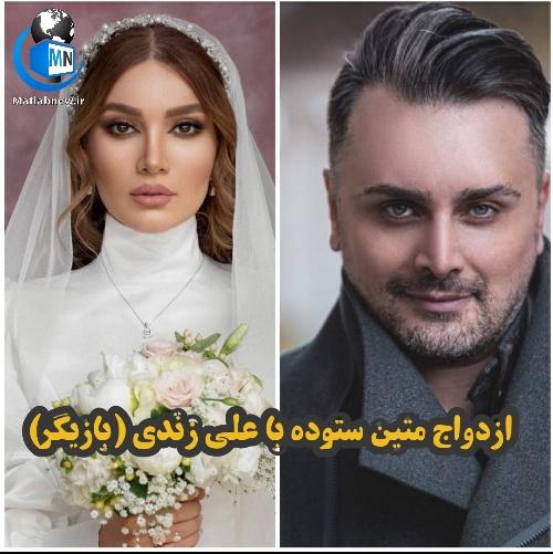 عکس های ازدواج متین ستوده و علی زندی (بازیگر) را ببینید