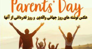 امروز دوم jun روز جهانی والدین هست، روزی که قدردران والدینمان هستیم، برای لحظه هایی که از خود گذشتند تا ما در لحظه باشیم