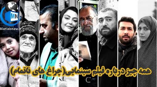 معرفی و اسامی تمامی بازیگران فیلم سینمایی (چراغ های ناتمام) + خلاصه داستان