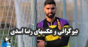 رضا اسدی یکی از فوتبالیست های مشهور ایرانی متولد سال ۱۳۷۴ میباشد در ادامه با بیوگرافی این ورزشکار با ما همراه باشید