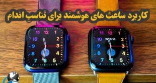 امروزه بسیاری از افراد و به خصوص ورزشکاران برای بررسی وضعیت جسمانی خود از ساعت های هوشمند استفاده می کنند با ماهمراه باشید