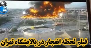فیلم دوربین های مدار بسته از لحظه انفجار و شروع آتش سوزی در پالایشگاه تهران در فضای مجازی منتشر شد و در حال دست به دست شدن است