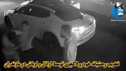 فیلم/ لحظه تخریب ماشین لاکچری توسط اراذل و اوباش در مازندران