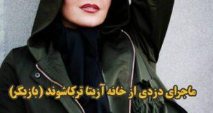 آزیتا ترکاشوند بازیگر سینما و تلویزیون با انتشار یک تصویر در صفحه اینستاگرامش از سرقت از منزل شخصی خود خبر داد