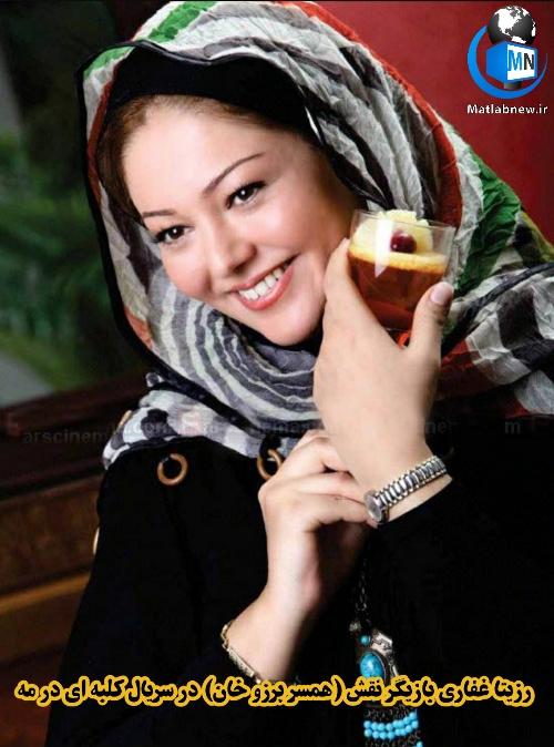 بازیگر نقش (همسر برزو خان) در سریال کلبه ای در مه کیست؟ + بیوگرافی رزیتا غفاری و عکس