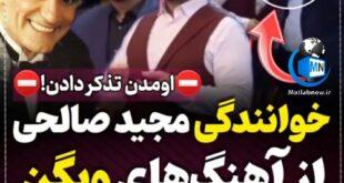 در جدیدترین قسمت پخش شده از برنامه ام شو با حضور سام درخشانی در ادامه این برنامه بعد از خوانندگی مجید صالحی برنامه زنده قطع شد