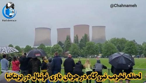 فیلم لحظه تخریب یک نیروگاه قدیمی در بریتانیا در جریان یک بازی فوتبال