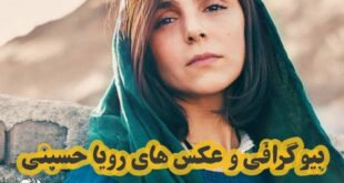 رویا حسینی یکی از بازیگران جوان ایرانی متولد دهه ۷۰ میباشد در ادامه به شرح آثار هنری این هنرمند میپردازیم