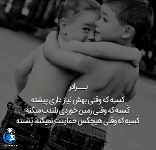 عکس نوشته های احساسی برای دوست داشتن برادر