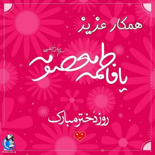 عکس نوشته های تبریک ولادت حضرت معصومه و روز دختر به همکار
