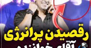 اجرای پر انرژی و حرکات موزون علیرضا طلیسچی خواننده پرطرفدار پاپ در حین اجرای کنسرتش مورد استقبال بسیاری از طرفداران او قرار گرفت
