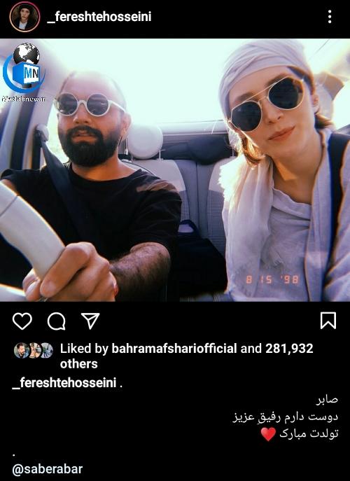 ماجرای عکس دو نفره (فرشته حسینی) در ماشین صابر ابر + تبریک تولد