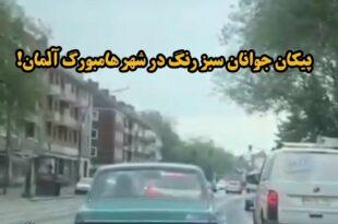 یکی از هم وطنان ایرانی فیلمی از تردد یک خودرو پیکان سبز رنگ را در شهر هامبورگ آلمان در فضای مجازی منتشر کرد که مورد تعجب بسیاری از کاربران فضای مجازی قرار گرفت