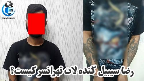 رضا سیبیل (گنده لات تهرانسر) کیست؟ + ماجرای حمله خونین و معرکه گیری در پارک نرگس
