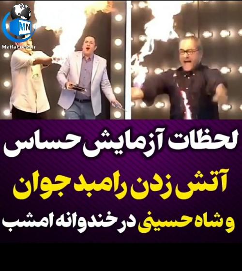 فیلم/ لحظه آتش زدن (رامبد جوان و شاه حسینی) در برنامه خندوانه را ببینید