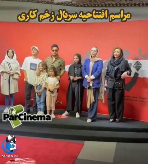 فیلم/ مراسم افتتاحیه سریال (زخم کاری) با حضور بازیگران سریال