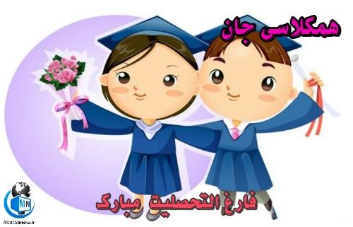 عکس نوشته های تبریک فارغ التحصیلی به دوست و همکلاسی
