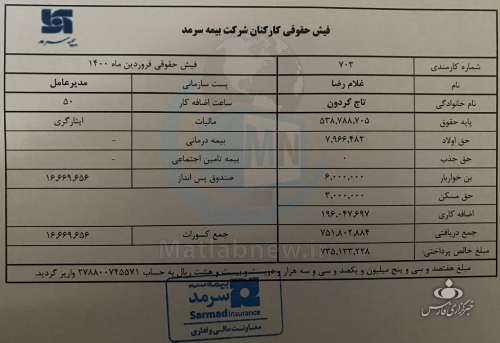 عکس فیش حقوقی ۸۵ میلیون تومانی (غلامرضا تاجگردون) در بیمه سرمد