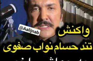 بعد از انتشار مطالبی در خصوص ماجرای بازداشت حسام نواب صفوی و ماجرای تعلیق پروانه وکالتش،با یک پیام ویدئویی به شایعات اخیر پاسخ گفت