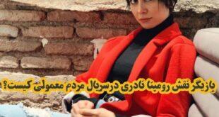 الناز حبیبی یکی از هنرمندان جوان و توانمند ایرانی در جدیدترین اثر هنری خود در سریال مردم معمولی حضور پیدا کرده است با ما همراه باشید