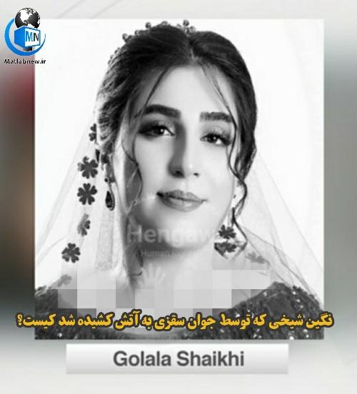 (نگین شیخی) دختر جوانی که توسط نامزدش در کردستان به آتش کشیده شد کیست؟