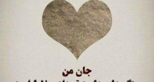 عشق کلمه ایست سه کلمه ای و کوتاه، اما زمانی که گرفتارش شدی داستانی برایت می سازد طولانی، که همه عمر قلب و ذهنت دچارش می شود